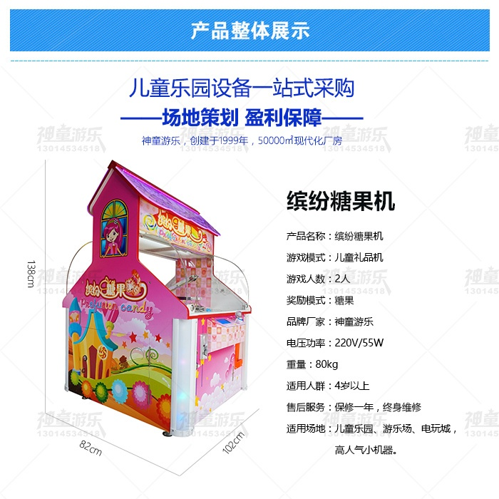 儿童乐园设备缤纷糖果