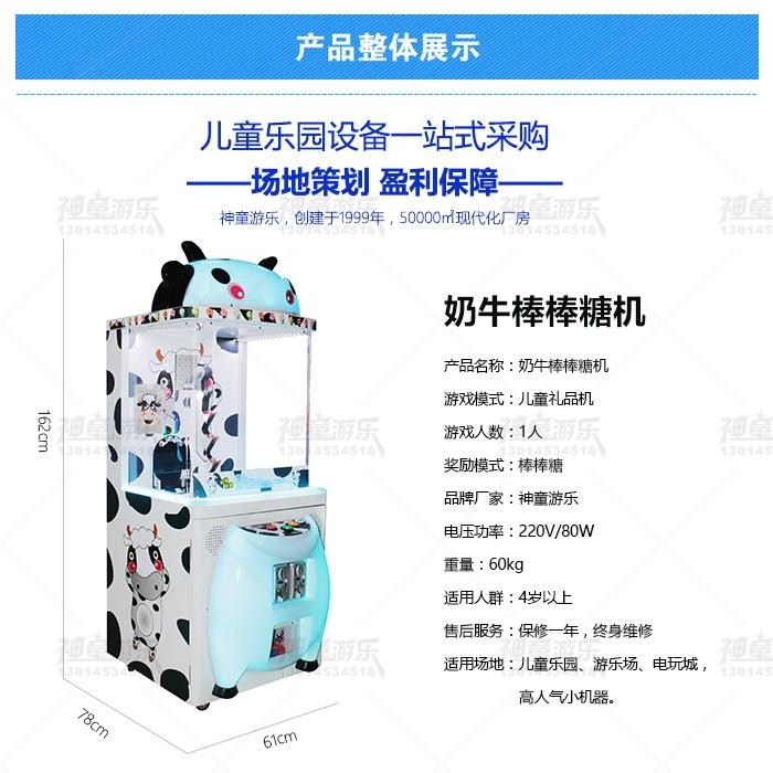 奶牛棒棒糖机