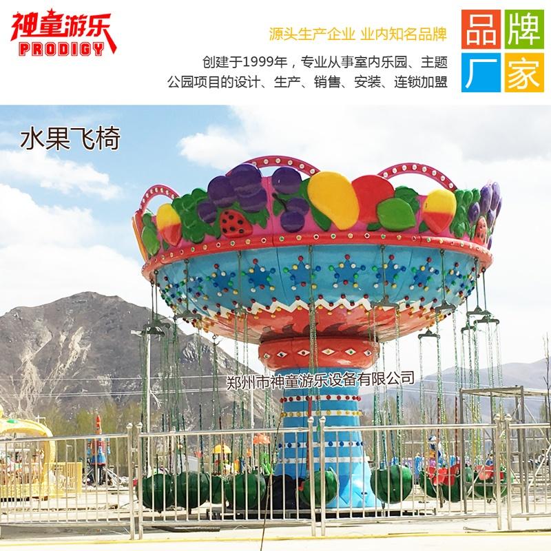 西瓜飞椅水果飞椅游乐设备