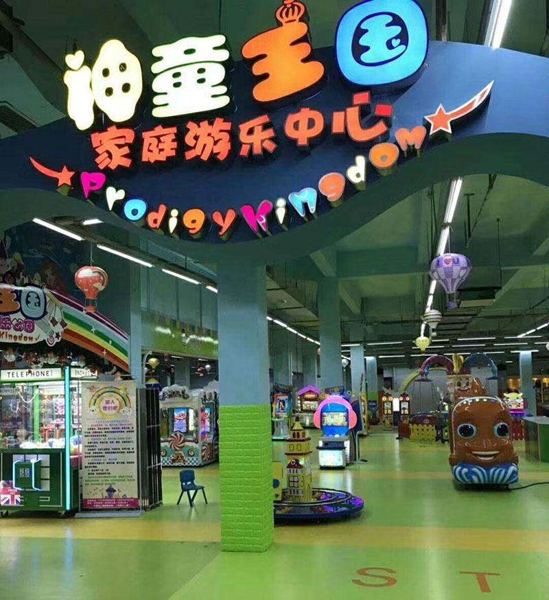 神童王国游乐公园
