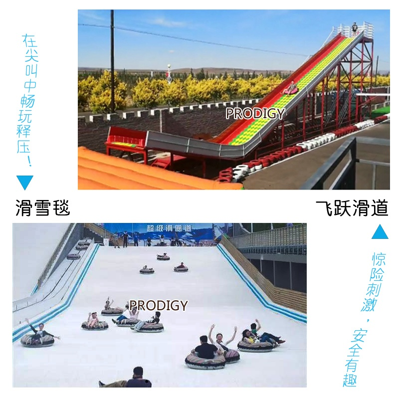 旱地滑雪 超�L大滑梯 彩虹滑梯