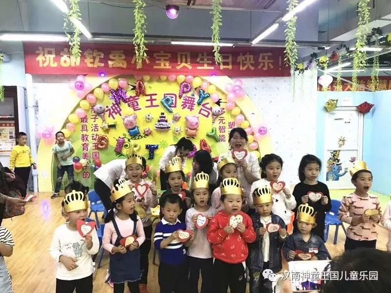 神童王国舞台