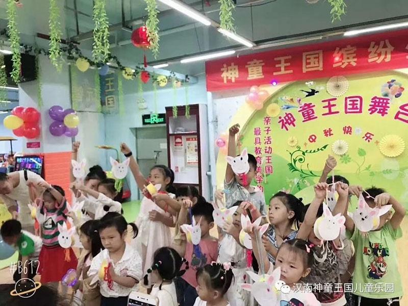 神童王国乐园活动