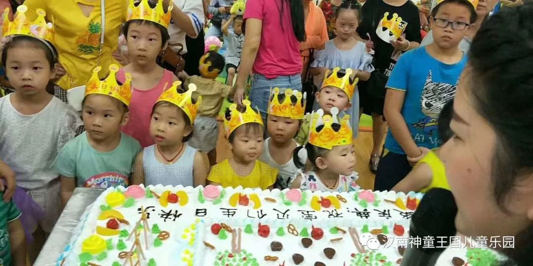 儿童乐园生日活动
